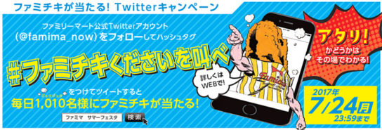 ファミチキが当たるTwitterキャンペーン