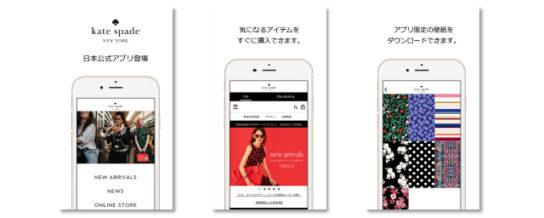 「ケイト・スペード ニューヨーク」公式アプリ