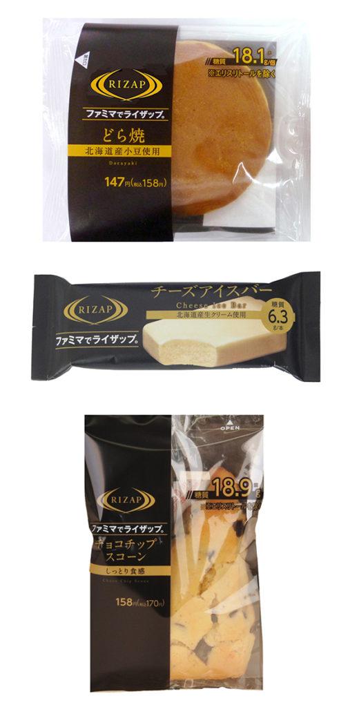 RIZAP どら焼・チーズアイスバー・チョコチップスコーン