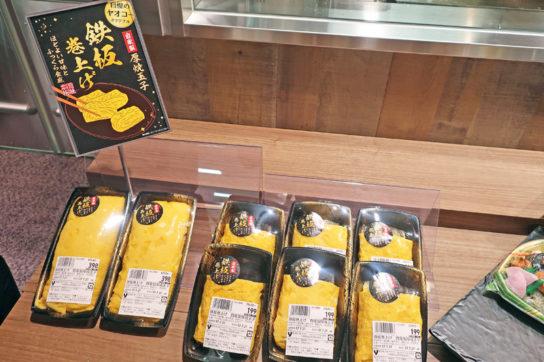 自家製厚焼玉子・1本税別398円、ハーフ199円