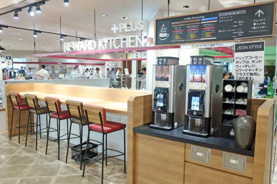 リワードキッチンにはカフェを併設