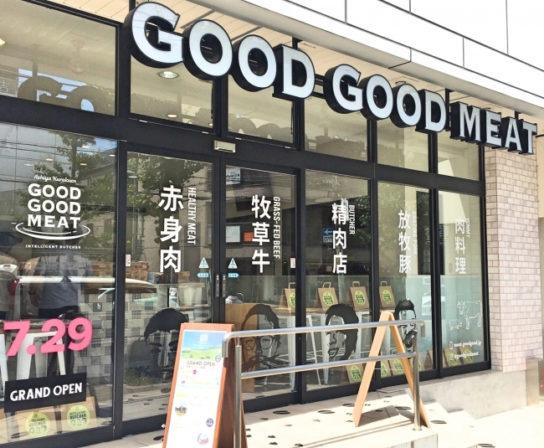 GOODGOODMEAT芦屋/苦楽園