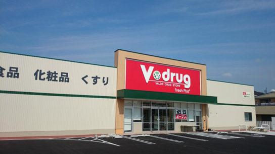 V・drug安城今池店