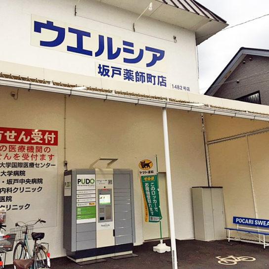 坂戸薬師町店の宅配ロッカー