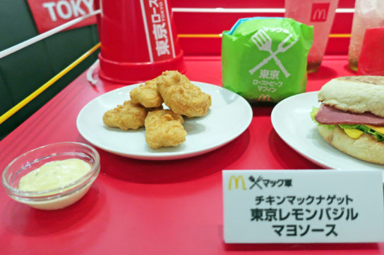 東京レモンバジルソース