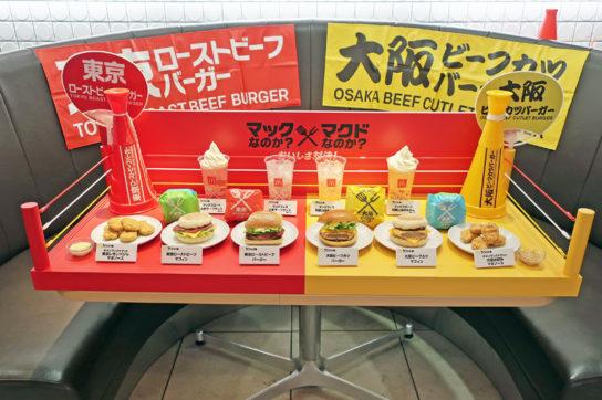 東京、大阪、それぞれをイメージした商品