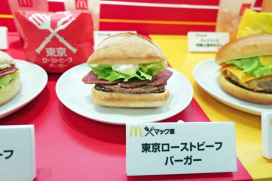 東京ローストビーフバーガー