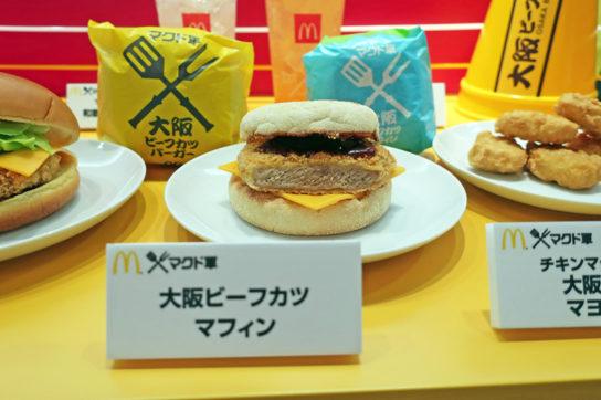 朝マック 大阪ビーフカツマフィン