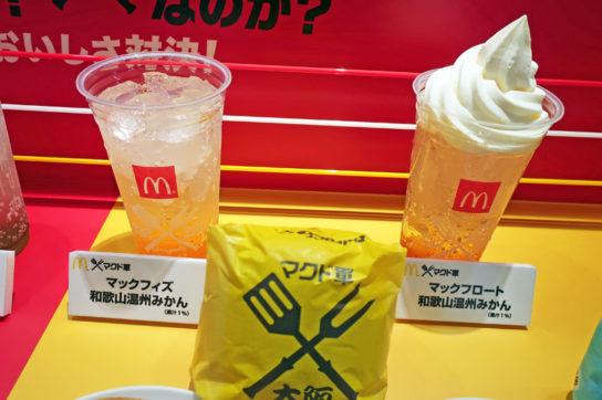 和歌山のマックフフィズとマックフロート