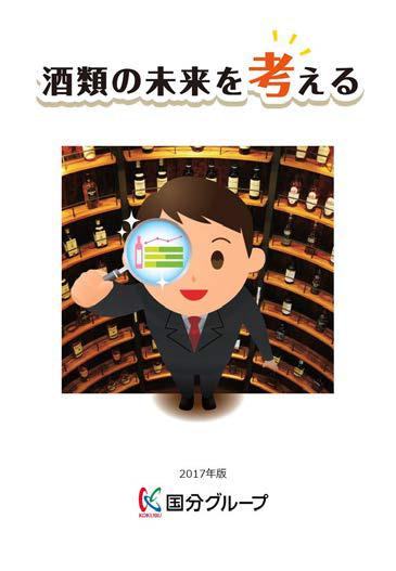 酒類の未来を考える