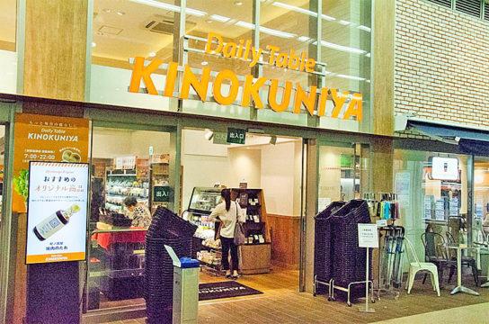 デイリーテーブルキノクニヤ西荻窪駅店