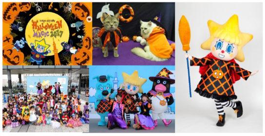東京スカイツリータウン ハロウィンイベント2017