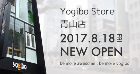 Yogibo Store 青山店