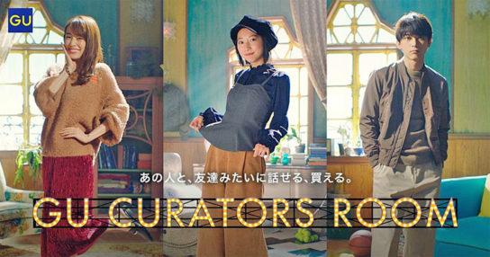 GU CURATORS ROOM