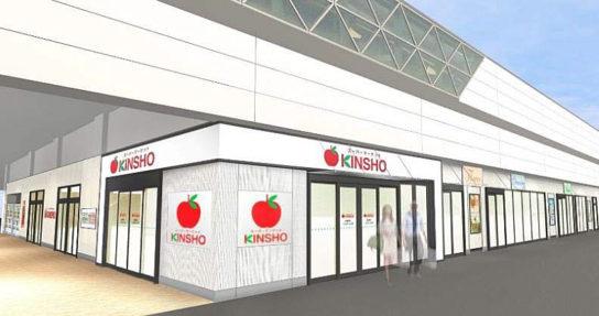 スーパーマーケットKINSHO東花園店