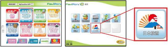 ファミポートの画面イメージ