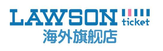 LAWSON ticket 海外旗艦店