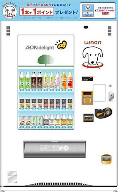 対象となる飲料自動販売機