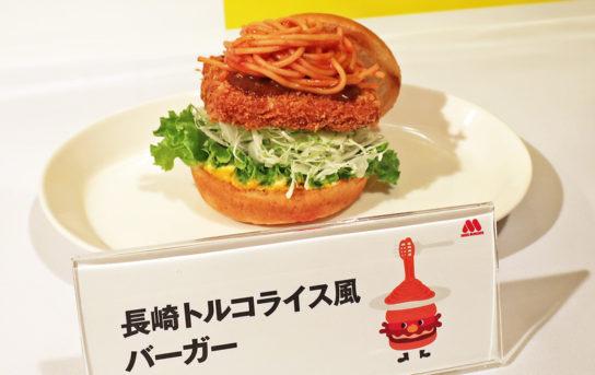 長崎 トルコライス風バーガー
