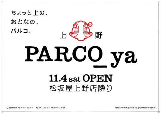 PARCO_yaのロゴ