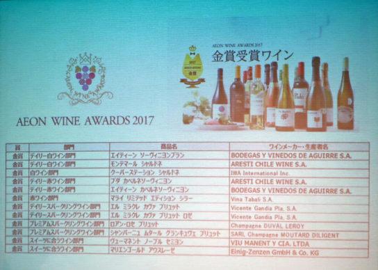 金賞受賞ワイン