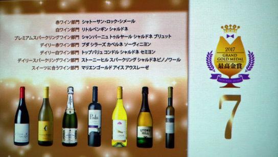 最高金賞ワイン