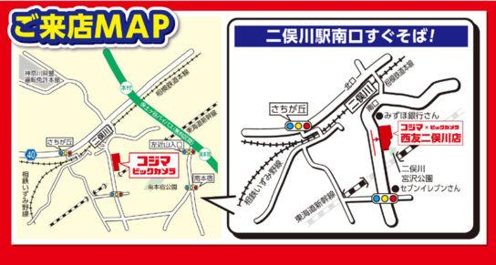 コジマ×ビックカメラ 西友二俣川店地図