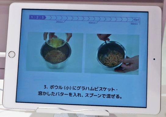 タブレット端末でレシピを確認