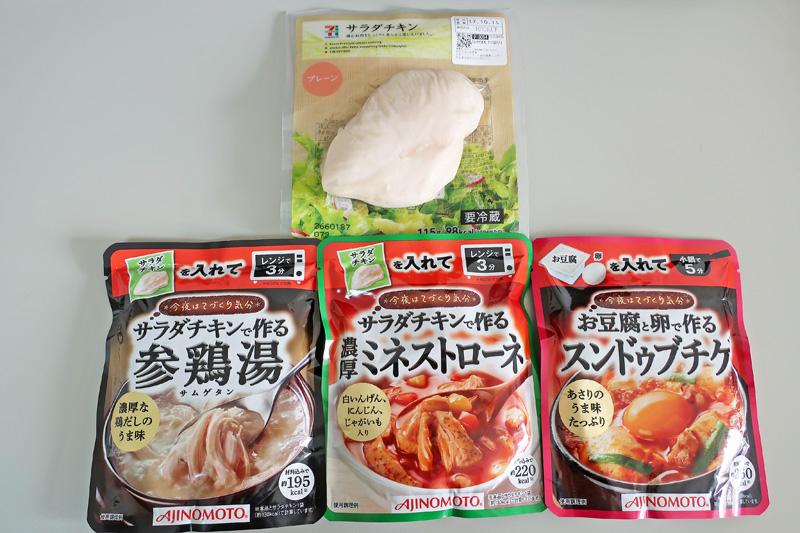 セブン-イレブン/「サラダチキン」で作れるおかずを提案、簡便商材を開発