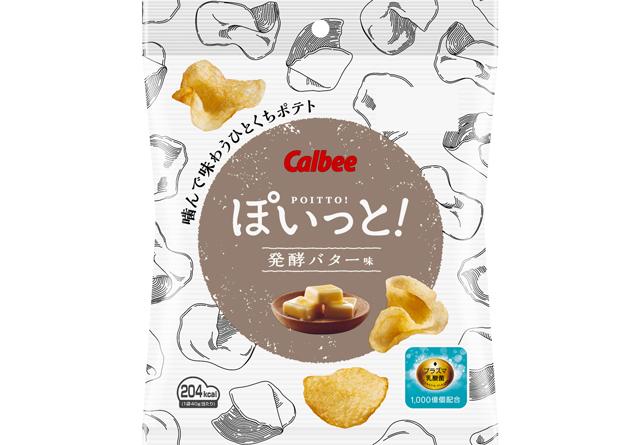 コンビニ限定/カルビーの女性向けポテチ「ぽいっと!発酵バター味」