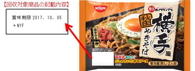 日清食品チルド/ソース誤封入「横手風やきそば」自主回収