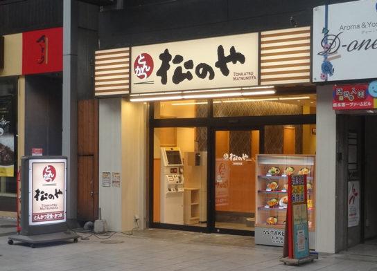 松のや 熊本新市街店 外観