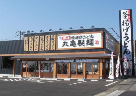 丸亀製麺の郊外型店舗