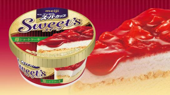エッセル スーパーカップ Sweet's 苺ショートケーキ