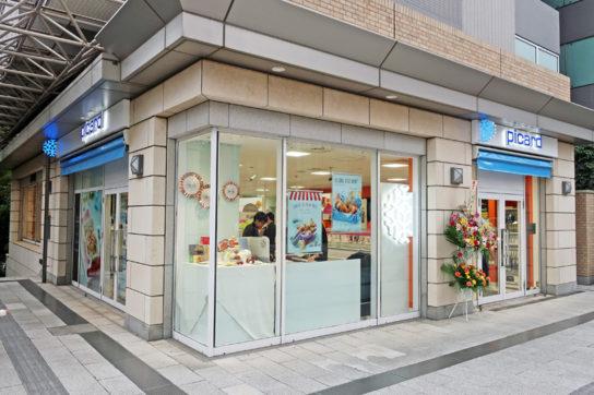 ピカール代官山店
