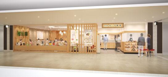 丸の内タニタ食堂をリニューアルオープン
