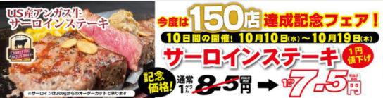 いきなりステーキ150店達成記念フェア