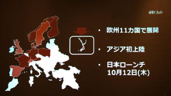 現在欧州11か国で実施