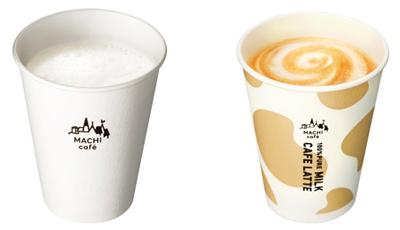 ホットミルク、カフェラテ限定カップ