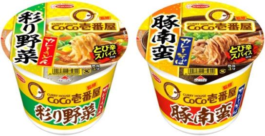 CoCo壱番屋監修 彩り野菜カレーうどん・豚南蛮カレーそば