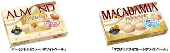 白いアーモンドチョコレート、マカダミアチョコレート