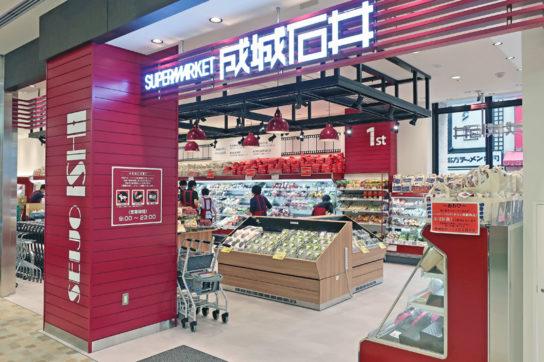 成城石井の店舗