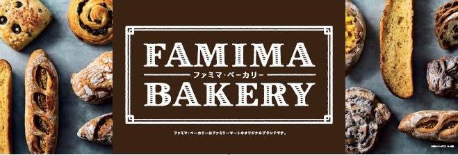 ファミリーマート/専門店品質めざし、オリジナルパン全面刷新