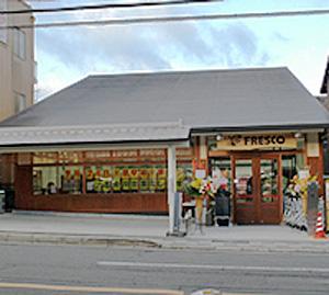 フレスコの店舗(東山安井店)