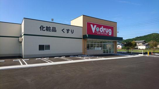 V・drug 武芸川店