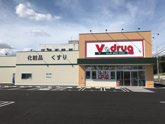 V・drug 赤池店
