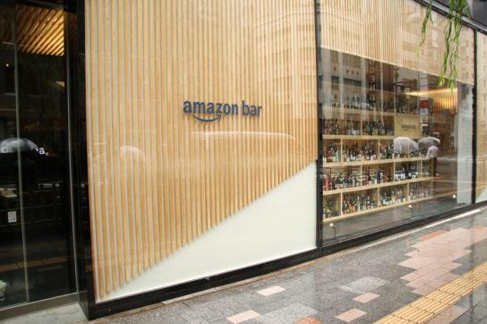 Amazon Bar外観