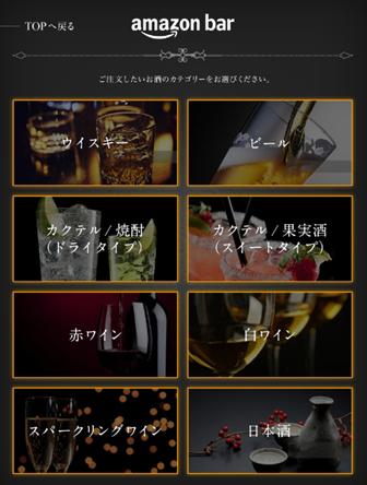 8種のお酒のカテゴリーから好みのものを選択