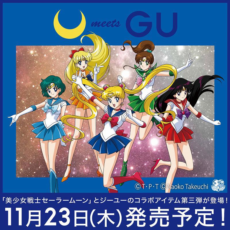 ジーユー/「美少女戦士セーラームーン」コラボ第3弾発売