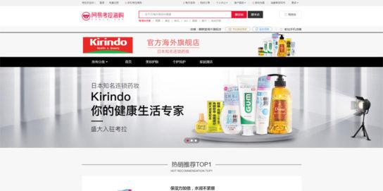 Kaola.com(網易コアラ)内の麒麟堂サイト